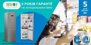 Розширена 5-річна гарантія на холодильники beko title=