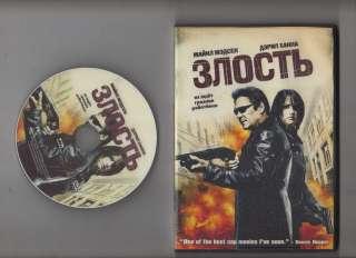DVD Злость