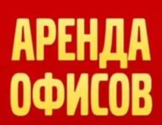 Сдам офис на пр.Науки(Пр.Ленина) title=