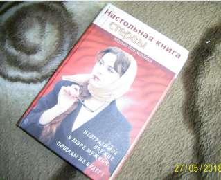 Настольная книга стервы (только для женщин) title=