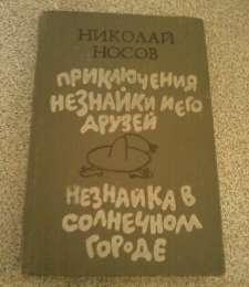 Приключения Незнайки и его друзей title=