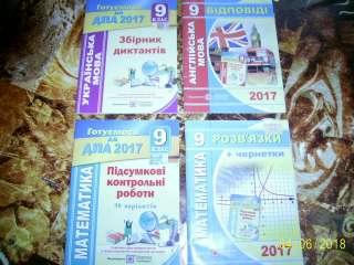 ДПА 9-й клас Математика, Украiнська та Англiйська (комплект) title=