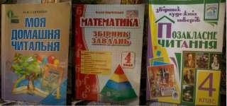 Книги 4 клас (матем. читання и читальня) Комплект + ПОДАРОК title=