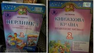 Перлинка та Позакласне читання 2 клас (комплект) title=