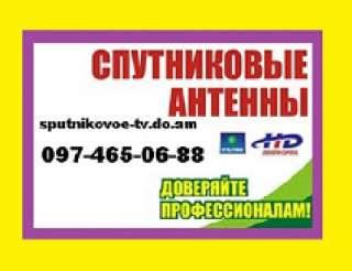 Мастер спутникового телевидения Харьков