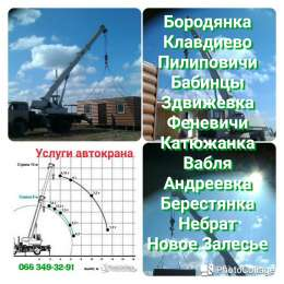 Автокран услуги аренда Бородянка Феневичи Вабля  Савенки Клавдиево title=