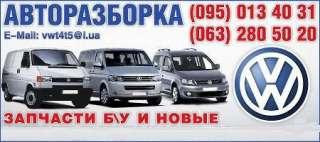 Авторазборка запчасти б.у и новые Volkswagen T-4 T-5 Transporter Caddy