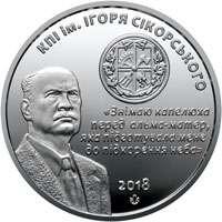 Пам`ятна медаль `Національний технічний університет України `Київський