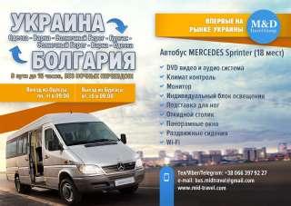 Автобус в Болгарию из Украины