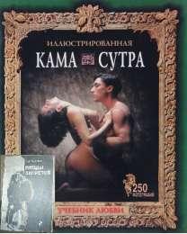 Камасутра + Книга в подарок Плоды запретов title=