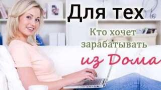 Работа для женщин, без малейшего риска и вложений. title=