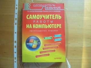 Книга самоучитель работы на компьютере 11 издание