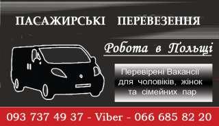 * ВАКАНСІЯ + ДОРОГА - 50 $ - ( Везем до місця праці ) *  title=