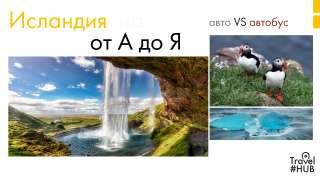 Исландия от А до Я