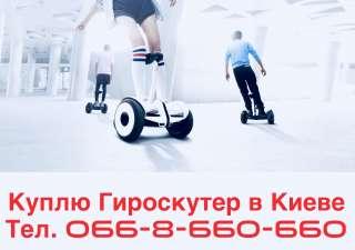 Куплю/Выкуп - Гироскутер, Сигвей, Ninebot, Segway в Киеве