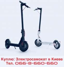 Куплю Электросамокат в Киеве