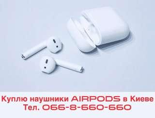 Куплю Беспроводные наушники Apple AirPods в Киеве
