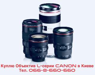 Куплю Объектив Canon L - серии в Киеве