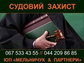 Судовий захист