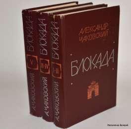 Александр Чаковский. Блокада (комплект из 3 книг)