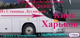 Пассажирские перевозки из Станицы Луганской в КИЕВ, ХАРЬКОВ title=