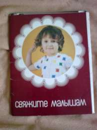 """Набор открыток по вязанию """"Свяжите малышам"""". title="""