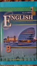 Учебники по английскому языку. А. Несвит (5 - 8 кл.) title=