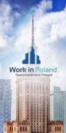 Работа для строителей в Польше title=