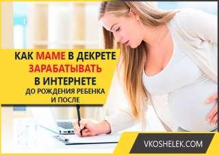 Оператор ПК на дому, работа женщинам title=