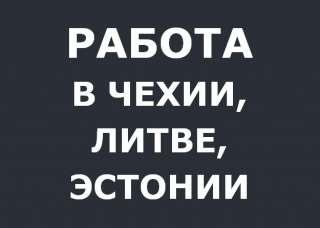 Работа в Чехии. ТРЕБУЮТСЯ СВАРЩИКИ title=