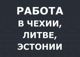 Работа в Чехии. ТРЕБУЮТСЯ ТОКАРИ И ФРЕЗЕРОВЩИКИ title=
