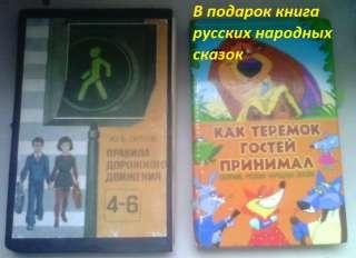 Правила дорожного движения ученикам 1-6 классов + ПОДАРОК title=