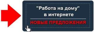 Оператор ПК надомно, работа женщинам title=