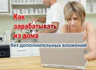 новичкам про работу в интернете title=