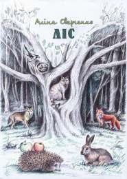 Казка Ліс для дітей молодшого шкільного віку title=