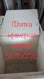 Мрамор - 1777 , в Киеве , качественные , полированные : плиты , слябы