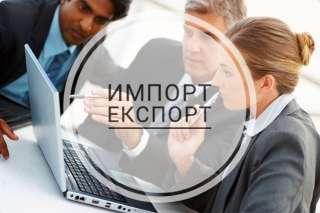 Помощь при импорте/експорте товаров title=