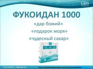 Фукоидан 1000 это оздоровление всего организма! title=
