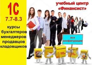 Курсы бухгалтеров,кладовщиков ,менеджеров в Николаеве. 1С – все конфиг
