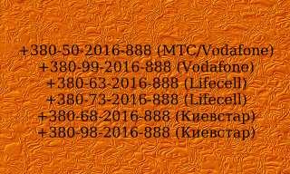Эксклюзивный Набор Золотых Номеров МТС/Vodafone, lifecell, Киевстар. title=