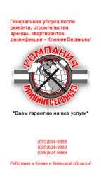 Уборка квартир Боярка - КлинингСервисез title=