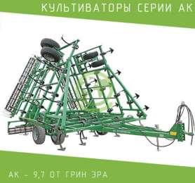 Культиватор серии АК – 9,7