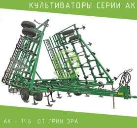 Культиватор серии АК – 11,6