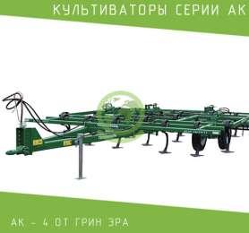 Культиватор серии АК - 4