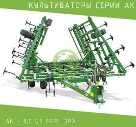 Культиватор серии АК – 8,5