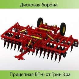 Борона дисковая (прицепная) БП-6