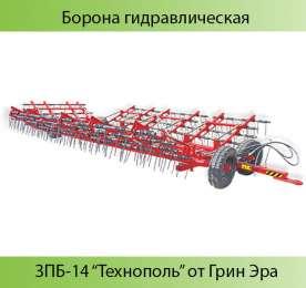 Борона гидравлическая ЗПБ-14 Технополь