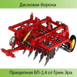 Борона дисковая (прицепная) БП-2,4
