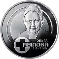 Ольга Авілова номінал - 2 ГРИВНІ, рік карбування - 2018, нейзильбер