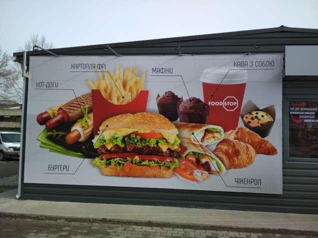Банер | Наружная реклама | Световые вывески | Объёмные буквы | Лайтбок